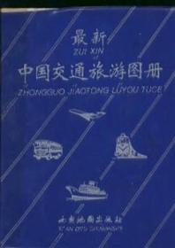 最新中国交通旅游图册