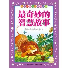 金牌品格培养系列丛书(新版):最奇妙的智慧故事