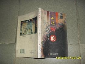 三江神韵:香格里拉地区傈僳族原始宗教概述(85品大32开2008年1版1印2000册187页)44379