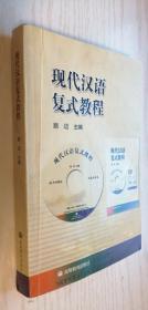 现代汉语复式教程(含盘)颜迈
