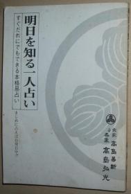 日文原版书  明日を知る一人占い 高岛弘光 (著) / 本格易占入门
