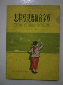 怎样写汉语拼音字母