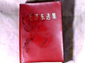 毛泽东选集 (合订一卷本)红塑皮32开