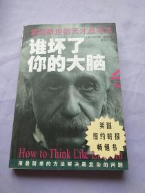 谁坏了你的大脑:爱因斯坦的天才思考法