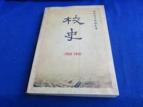桂林电子科技大学 校史(1960-2010)