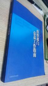 组织部门信息工作指南 中共山东省委组织部研究室