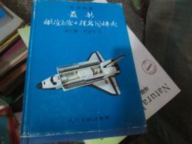 最新航空太空工程名词辞典