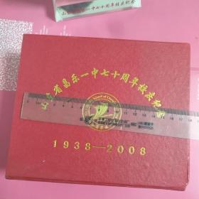 昌乐一中校庆1938-2008,有纪念章