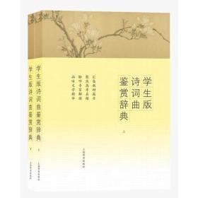 学生版诗词曲鉴赏辞典 上下册