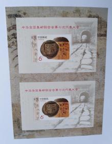 中华全国集邮联合会第七次代表大会纪念小型张双连张(保真)