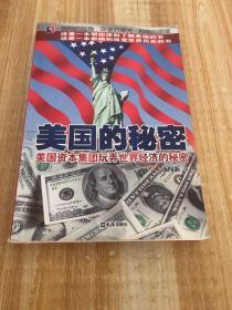 美国的秘密:美国资本集团玩弄世界经济的秘密
