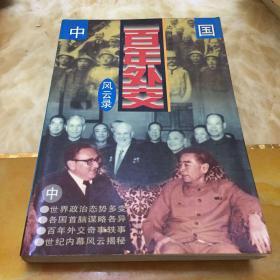 中国百年外交风云录