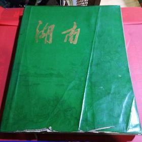 湖南(8开 彩色风景画册 1979年一版一印),品相如图