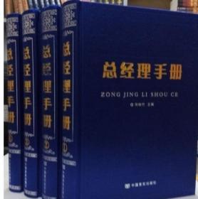 正版 总经理手册 16开精装全套4册全新正版 总经理管理实务手册 总经理管理、修养、决策必备书籍 总经理案头管理书籍 90307D