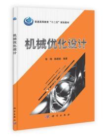 机械优化设计(普通高等教育十二五规划教材) 正版 张翔,陈建能 9787030330741