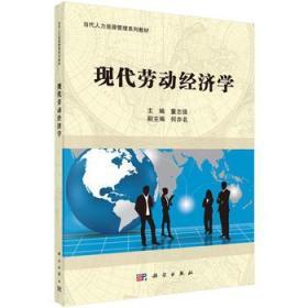 现代劳动经济学 当代管理系列教材 正版 董志强 9787030435651