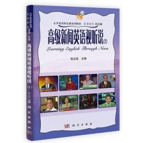 高级新闻英语视听说(2)(含光盘)/权立宏 正版 权立宏 9787030394125