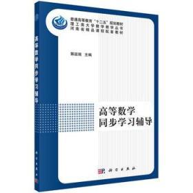 高等数学同步学习辅导/郭运瑞 正版  9787030382443
