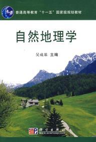自然地理学(附光盘普通高等教育十一五国家级规划教材) 正版 吴成基 9787030220691
