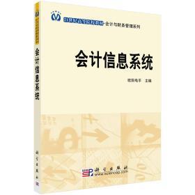 会计信息系统 正版 欧阳电平 9787030221230