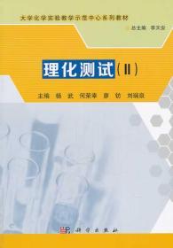 理化测试 正版 杨武 等 9787030395573