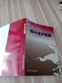 战斗在沪杭甬:新四军浙东纵队回忆与研究(范小仙签赠本)