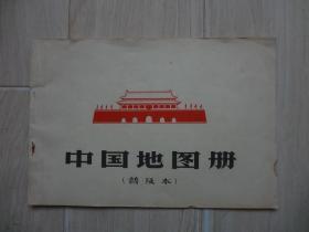 中国地图册(普及本) 【书内有缺口和口子】