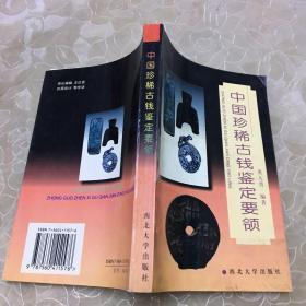 中国珍惜古钱鉴赏要领