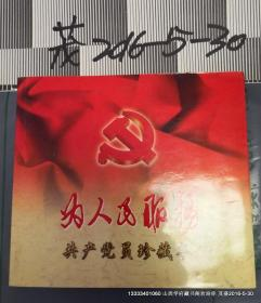 为人民服务共产党员珍藏本 吴廷勇,吕庆编著 /