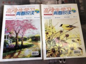 高中生学习青春悦读(2014年3,4)