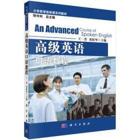 高级英语口语教程 正版  9787030236074
