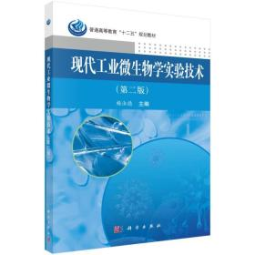 现代工业微生物学实验技术(第2版普通高等教育十二五规 正版 杨汝德  9787030438287