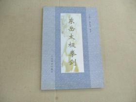 东岳太极拳剑