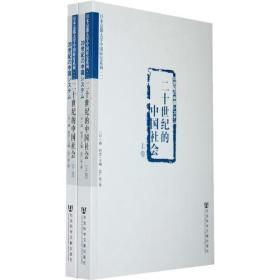 二十世纪的中国社会(9787509726631)