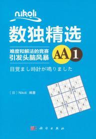 数独精选.AA.1 正版 (日)Nikoli 9787030573391