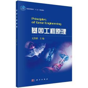 基因工程原理(普通高等教育十二五规划教材) 正版 文铁桥 9787030415585