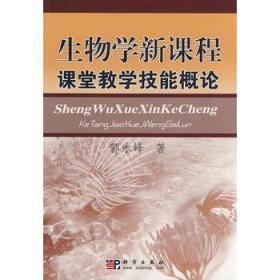 生物学新课程课堂教学技能概论 正版 郭永峰 9787030242631