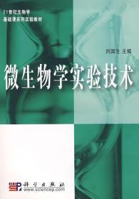 微生物学实验技术 正版 刘国生 9787030202895