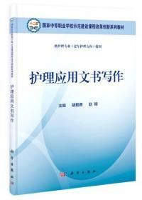 护理应用文书写作 正版 赵嫦 9787030404596