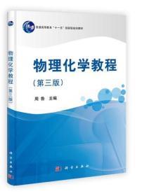 物理化学教程(第3版普通高等教育十一五国家级规划教材) 正版 周鲁 9787030349996