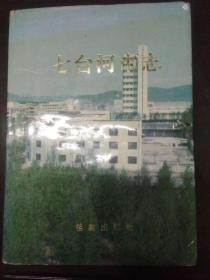 七台河市志
