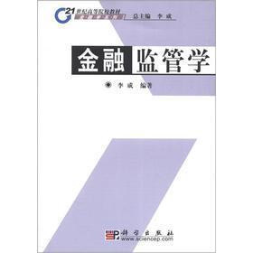 金融监管学 正版 李成 9787030166159