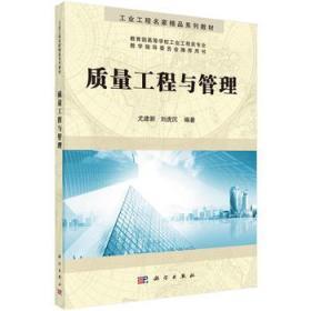 质量工程与管理(教育部高等学校工业工程类专业工业工程 正版 尤建新,刘虎沉 9787030471895