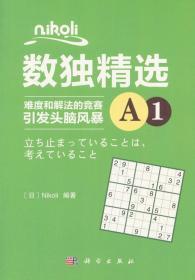 数独精选.A.1 正版 (日)Nikoli 9787030573438