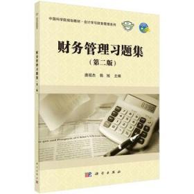 财务管理习题集(第二版) 正版 唐现杰,陈旭 9787030577535