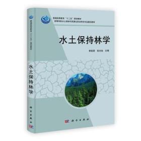 水土保持林学 正版 李凯荣,张光灿 9787030347756