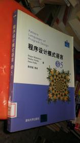 程序设计模式语言·卷5