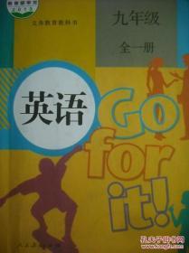 初中英语九年级全一册,初中英语课本,初中英语9年级全一册