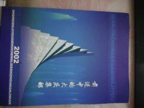 前进中的大庆集邮2002