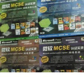 微软MCSE认证实录  考试训练+网络基础+网络管理+网络高级应用